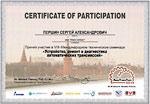 Сертификат сотрудника